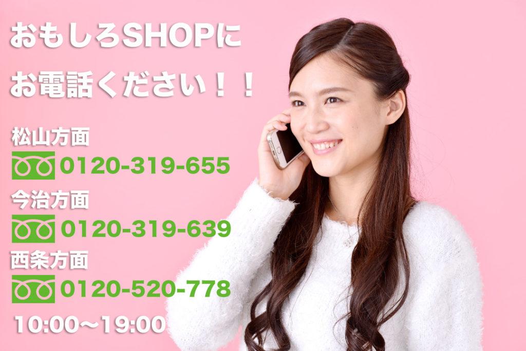 愛媛県のリサイクルショップおもしろSHOPにお電話ください
