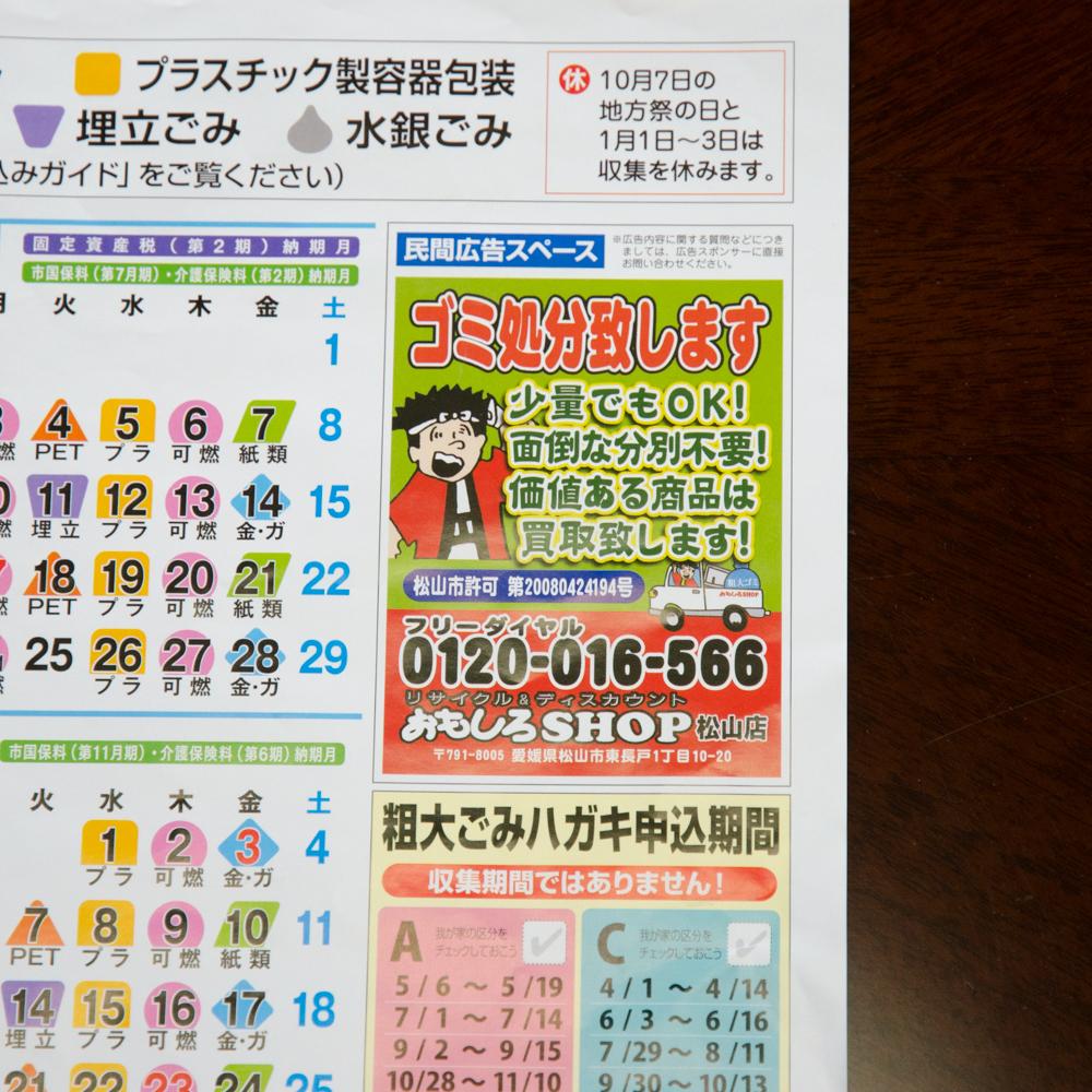 松山市のごみカレンダーに総合リサイクルショップおもしろSHOPが掲載されています。