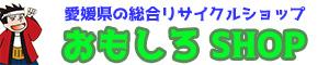 おもしろSHOP|愛媛県の総合リサイクルショップ