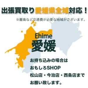 おもしろSHOP出張買取愛媛県全域対応
